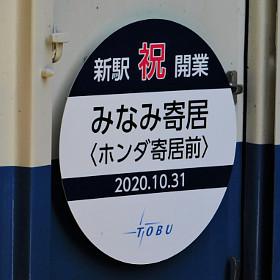 東上線の新駅「みなみ寄居」駅、いよいよ10月31日開業へ
