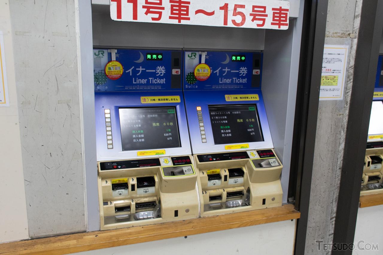 東京駅ホームにある、「湘南ライナー」のライナー券券売機