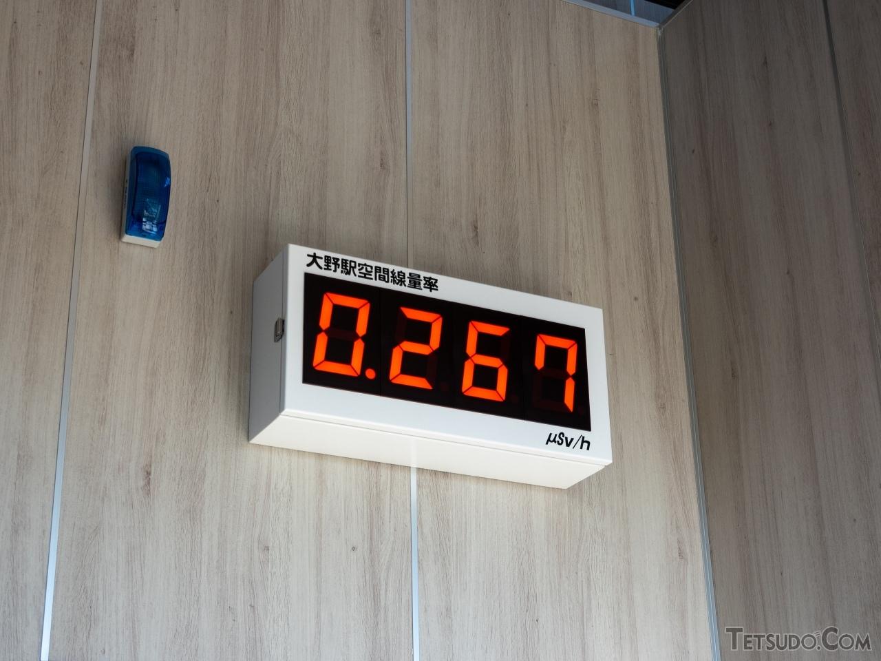 各駅には空間線量率表示器が設置されており、今現在の放射線量を確認できる。駅周辺はいずれも問題のないレベル