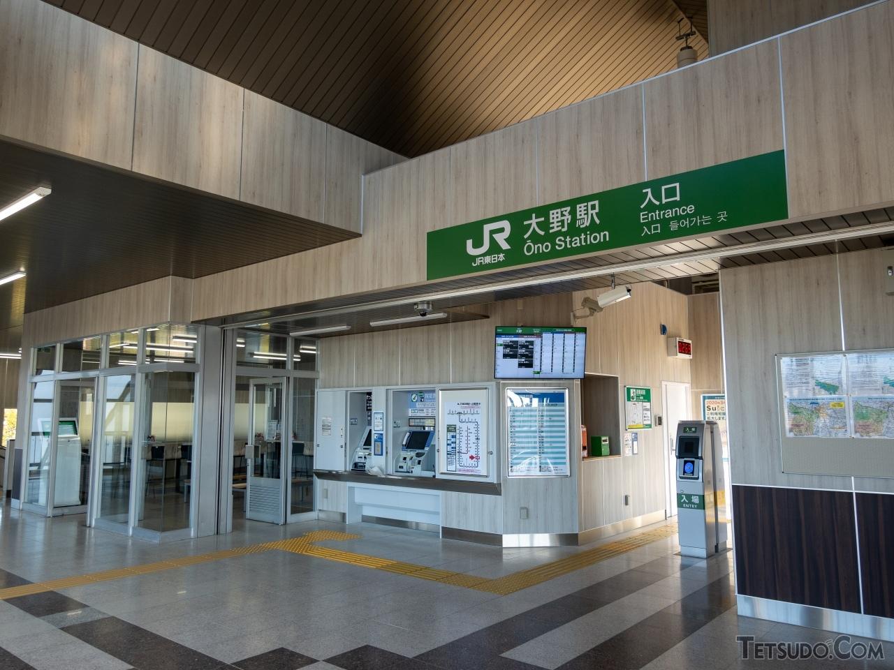 大野駅改札口。常磐線復旧と同時に浪江駅までがSuicaに対応し、首都圏エリアの仲間入りを果たした。その代わり、東京近郊区間に含まれてしまい途中下車が制限されてしまったのは残念