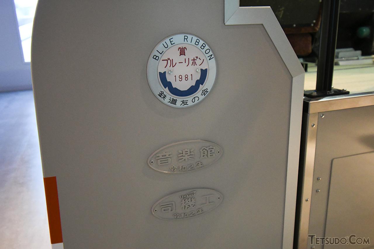 銘板には「音楽館」の表記が