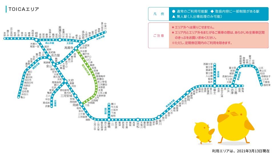 2021年3月以降のTOICAエリア。熱海、米原の両駅までサービスエリアが拡大しました(画像:JR東海)