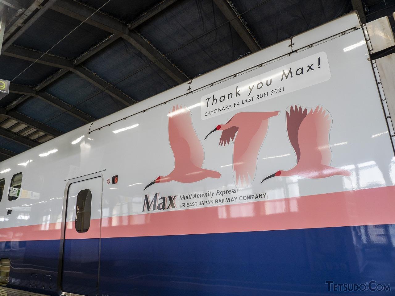 2021年3月12日からすべての編成に「Thank You Max!」のステッカーがラッピングされた