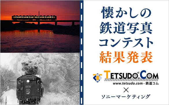 懐かしの鉄道写真コンテスト 結果発表
