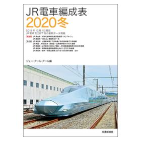 JR電車編成表 2020冬