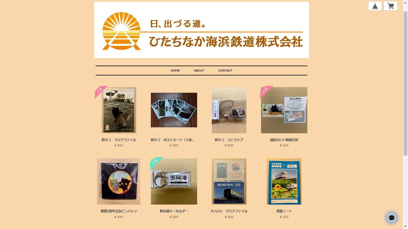ひたちなか海浜鉄道のオンライン販売サイト