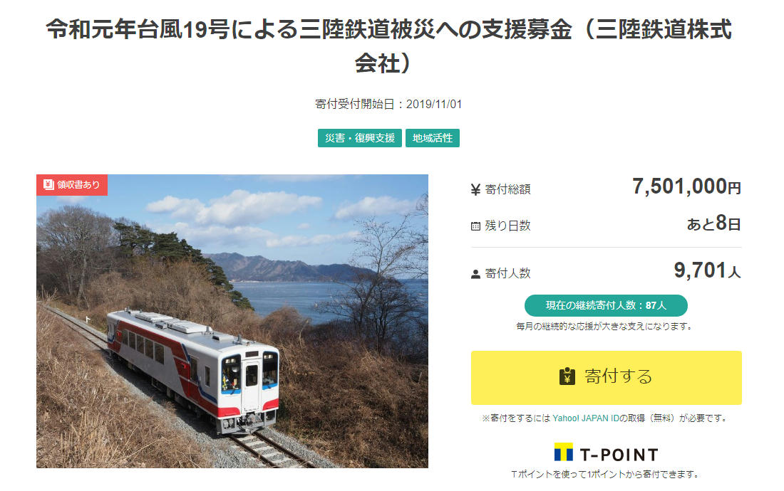 Yahoo!ネット募金(三陸鉄道被災への支援募金)