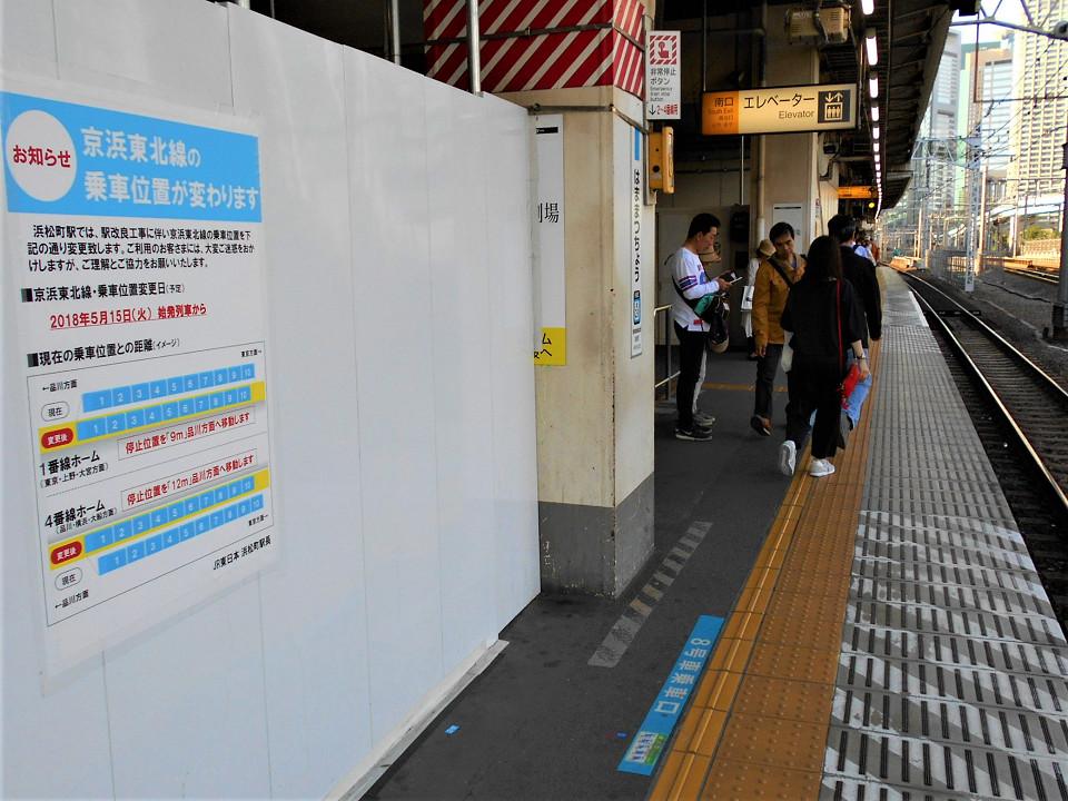 駅改良工事に伴い、5月15日までに京浜東北線の乗車位置の変更が行われました。南行の4番線は12メートル、北行の1番線は9メートル、それぞれ品川方面に移る予定です。