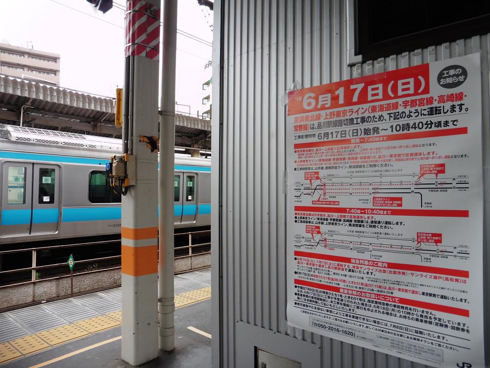 線路切換工事を知らせるポスター(赤羽駅で撮影)。17日の京浜東北線は、始発から10時40分ごろまで品川~上野間で運休となりました。