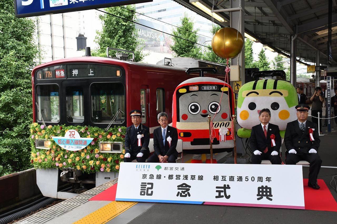 1500形1549編成の花電車と、原田氏・山手氏らの登壇者