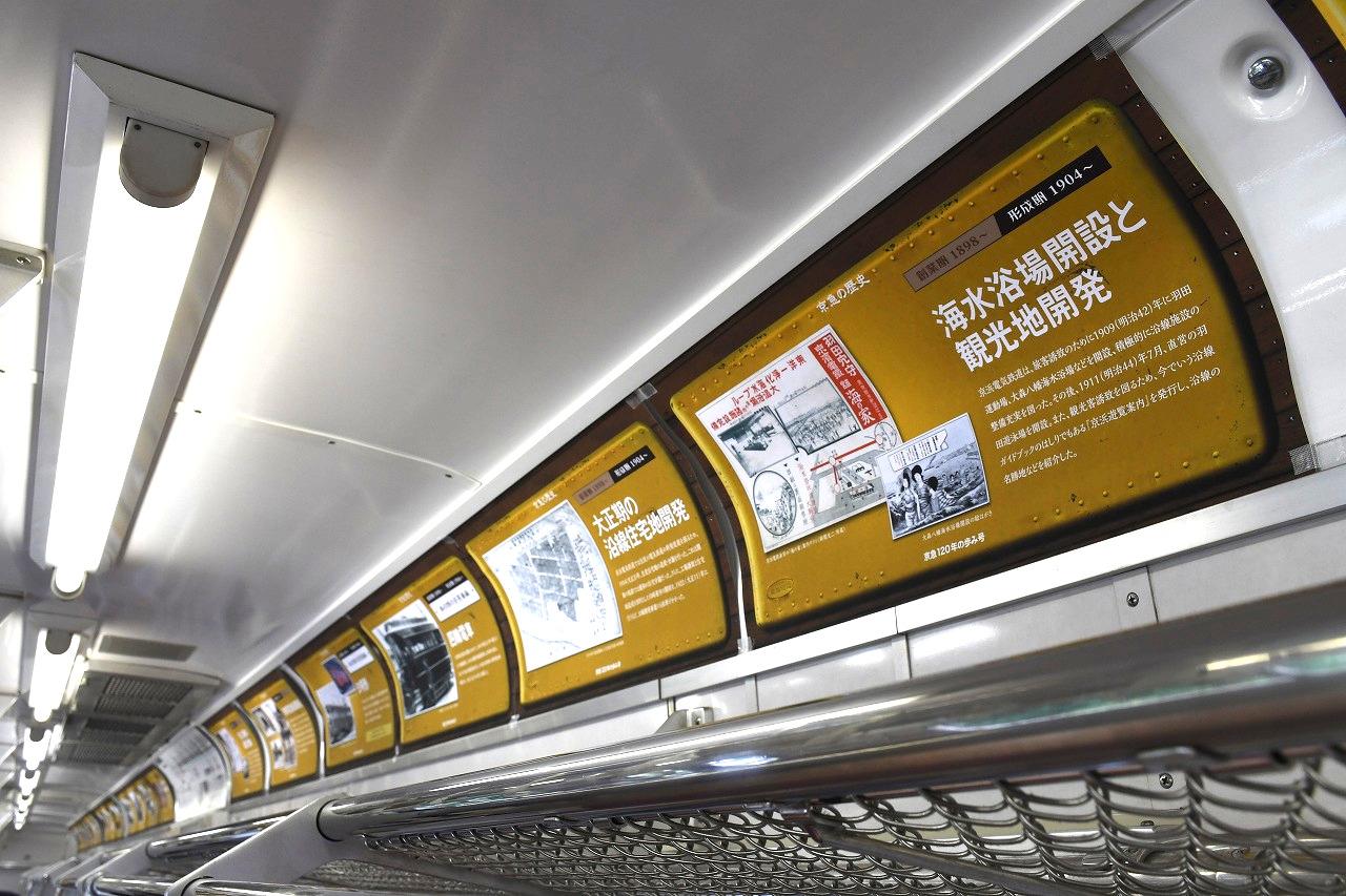 広告枠には、大師電気鉄道以来の京急の歩みや、過去に使用された車両形式の解説が展示された