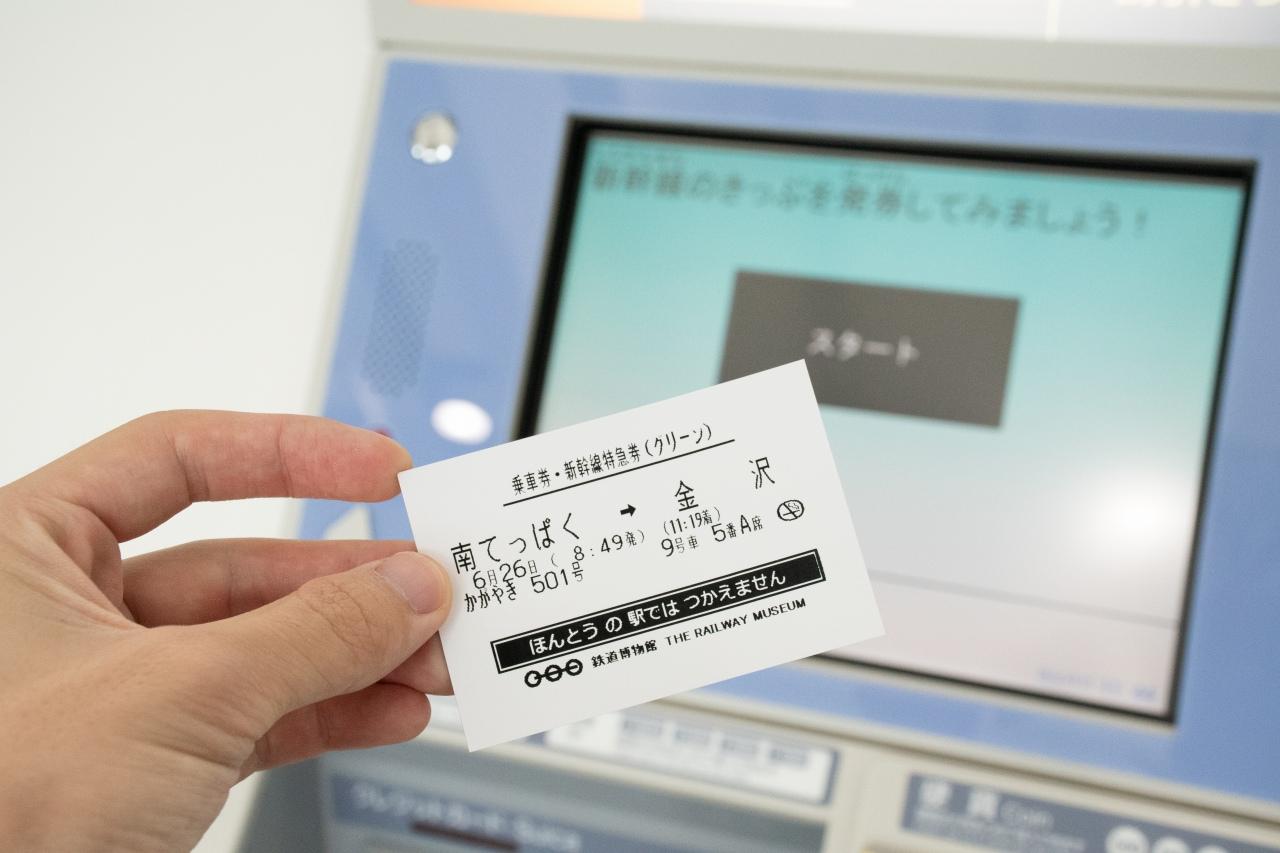 指定席券売機では、新幹線のきっぷを発券可能。もちろん実際の乗車には使用できません。隣の自動券売機でも、近距離きっぷが発券できます