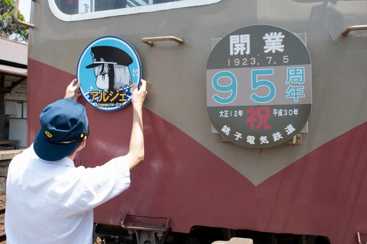 開業95周年ヘッドマークと交換する形で、臨時列車用にアルジェのヘッドマークが掲出されました