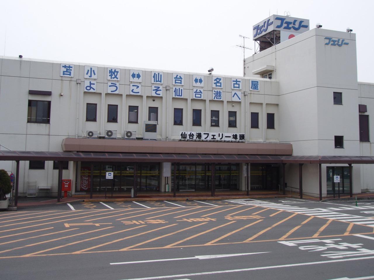 仙台港フェリーターミナル(提供:太平洋フェリー)