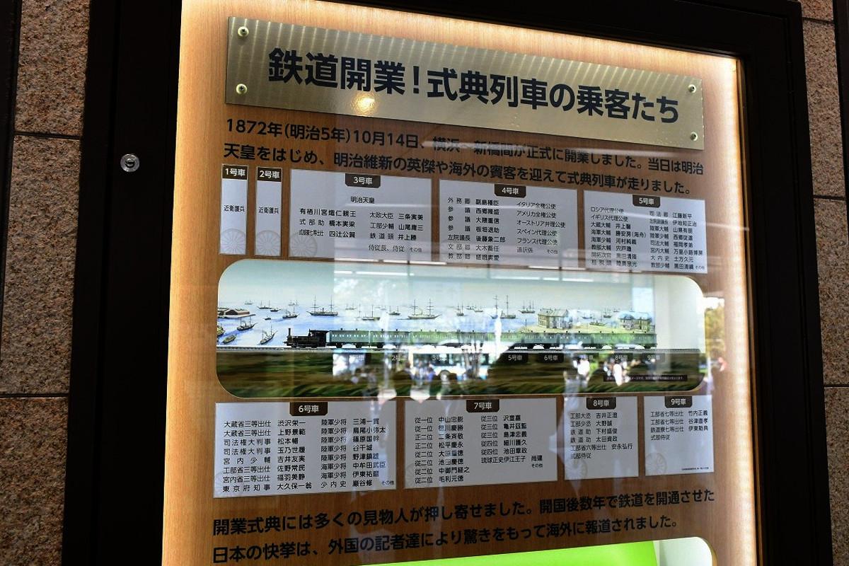 桜木町駅外には、鉄道開業にまつわる展示コーナーがあります。本開業当日(1872年10月14日)は、式典列車が走り、車両ごとの乗員乗客などの記録も残っています。明治天皇は、鉄道頭の井上勝らとともに、3号車に乗っていたことがわかります。