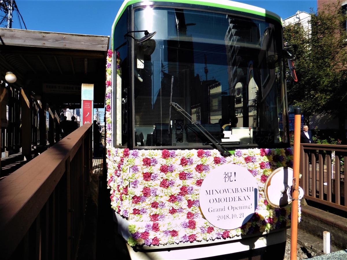 先頭部には、都営交通案内所のグランドオープンを祝すヘッドマークが掲出されました。