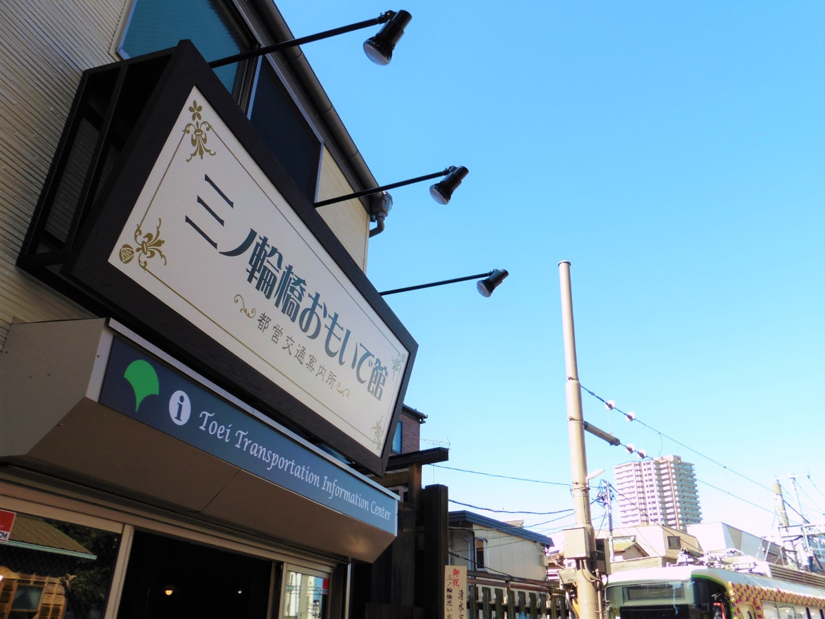 都営交通案内所の名称は、「三ノ輪橋おもいで館」。かつて煎餅屋が入っていた建屋を改修し、東京都交通局が借り受けて、案内所としてオープンしました。営業時間は10時~18時。火曜、水曜(祝日を除く)が定休日です。