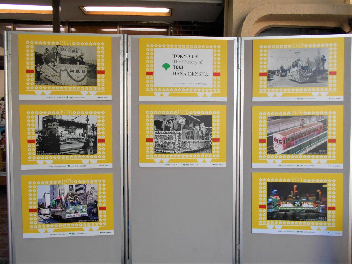 10月21日、三ノ輪橋~荒川一中前間にある商店街施設(ジョイフル三ノ輪会館)では、「東京150年」にちなんだ企画として、過去の花電車のパネル展示が行われました。
