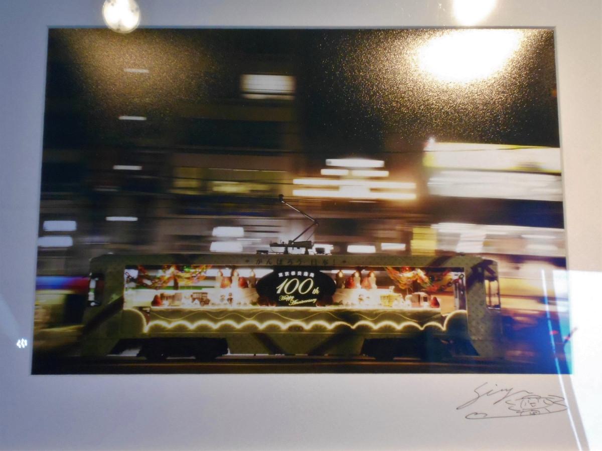 同商店街、ジョイフル三ノ輪には、鉄道写真家の中井精也さんの店「ゆる鉄画廊」があります。店の内外には、荒川線の写真も並び、作品の購入が可能。作品などの写真撮影もOKです。この写真は、2011年の花電車。