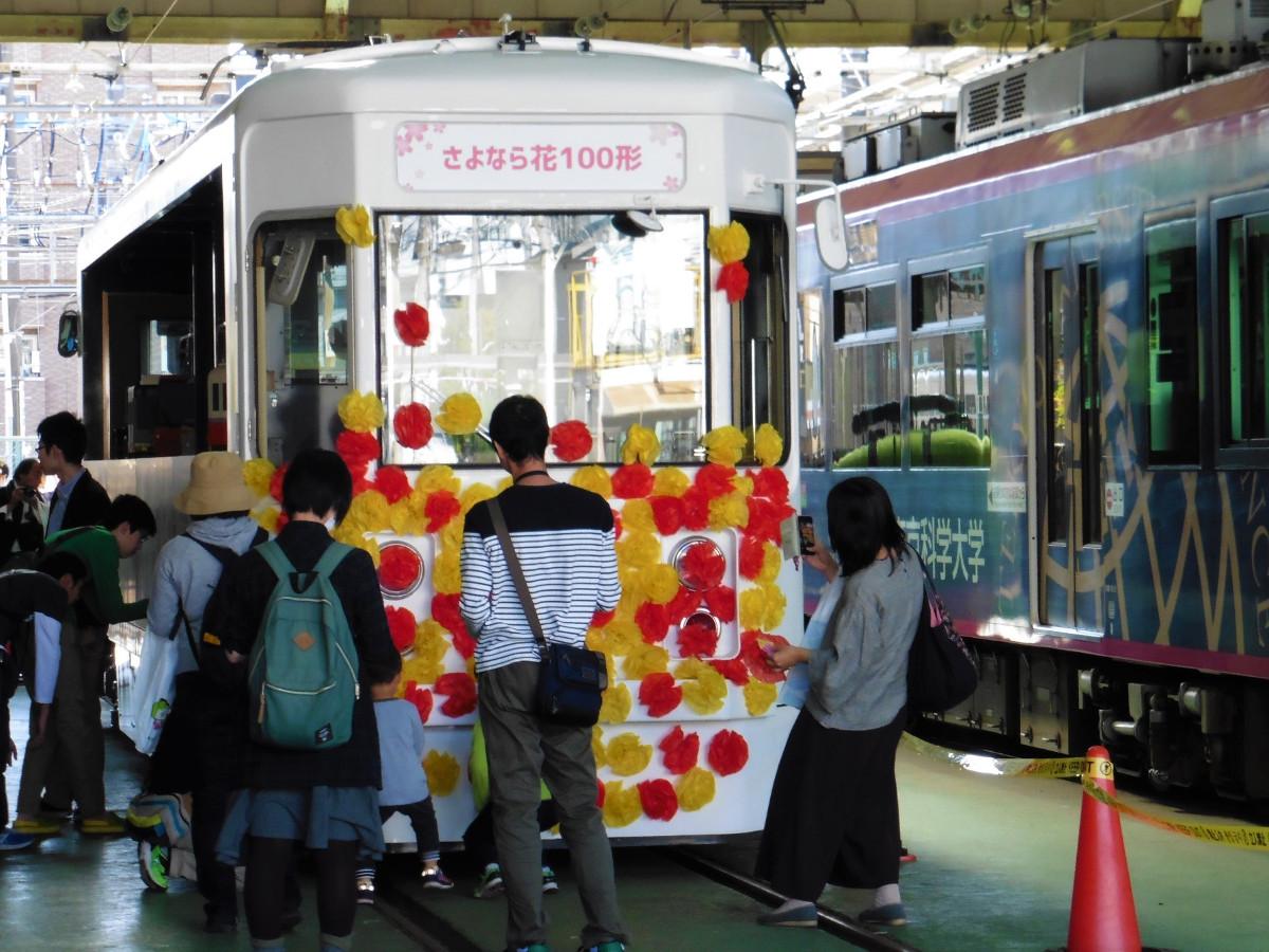 2011年10月運行の花電車で使われた、花100形。惜しくも2018年度での廃車が予定されています。この日は、引退記念企画として、「お花紙」を使った車体への花飾りなどが行われました。