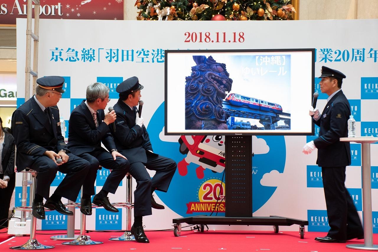 記念式典で設けられたトークショーコーナー。左から、羽田空港国内線ターミナル駅駅長の齋藤功司さん、京浜急行電鉄取締役社長の原田一之さん、くりぃむしちゅーの上田晋也さん、同じく有田哲平さん