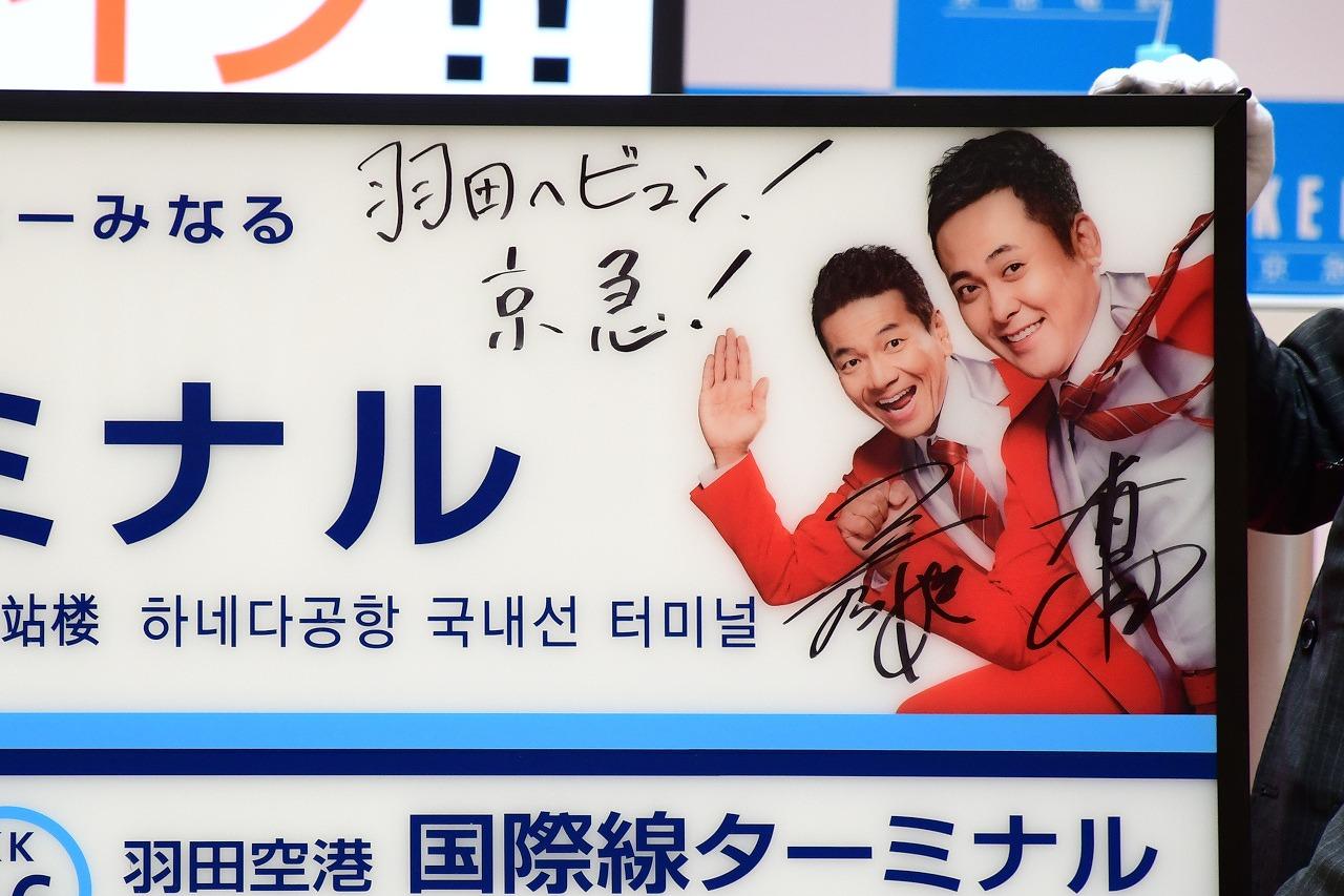 有田さんと上田さんがサインした看板