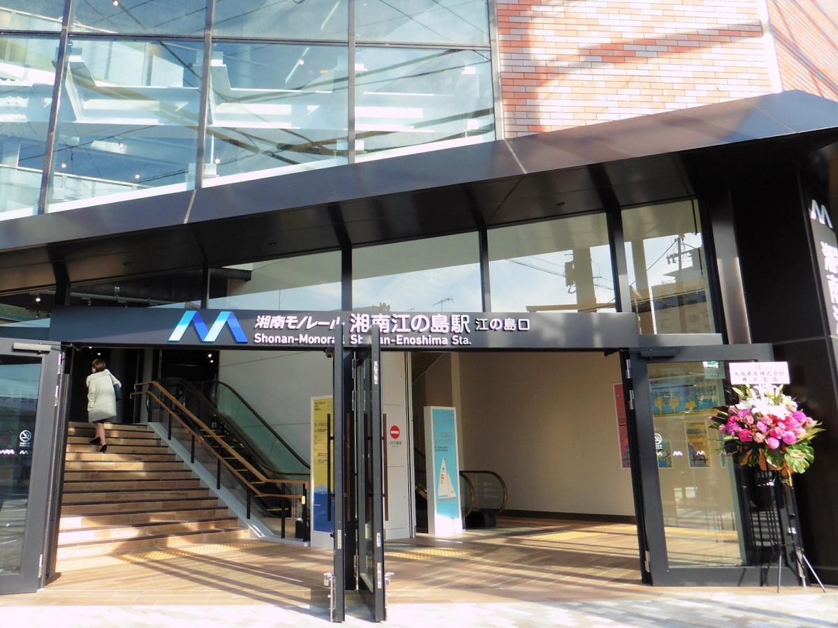 湘南モノレール湘南江の島駅。12月1日、全面的にリニューアル開業しました。