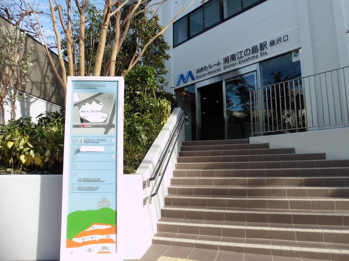 湘南江の島駅には、江の島口、藤沢口、鎌倉口の3つの出入口があります。写真の藤沢口は、全面リニューアルに伴い、供用を始めました。駅ビル1階、西側にあります。