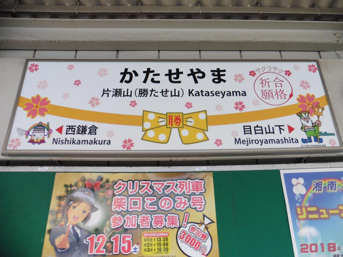片瀬山駅の駅名標。「片瀬」に「勝たせ」をあて、副駅名としたうえで、合格を祈願するデザインが施されています。