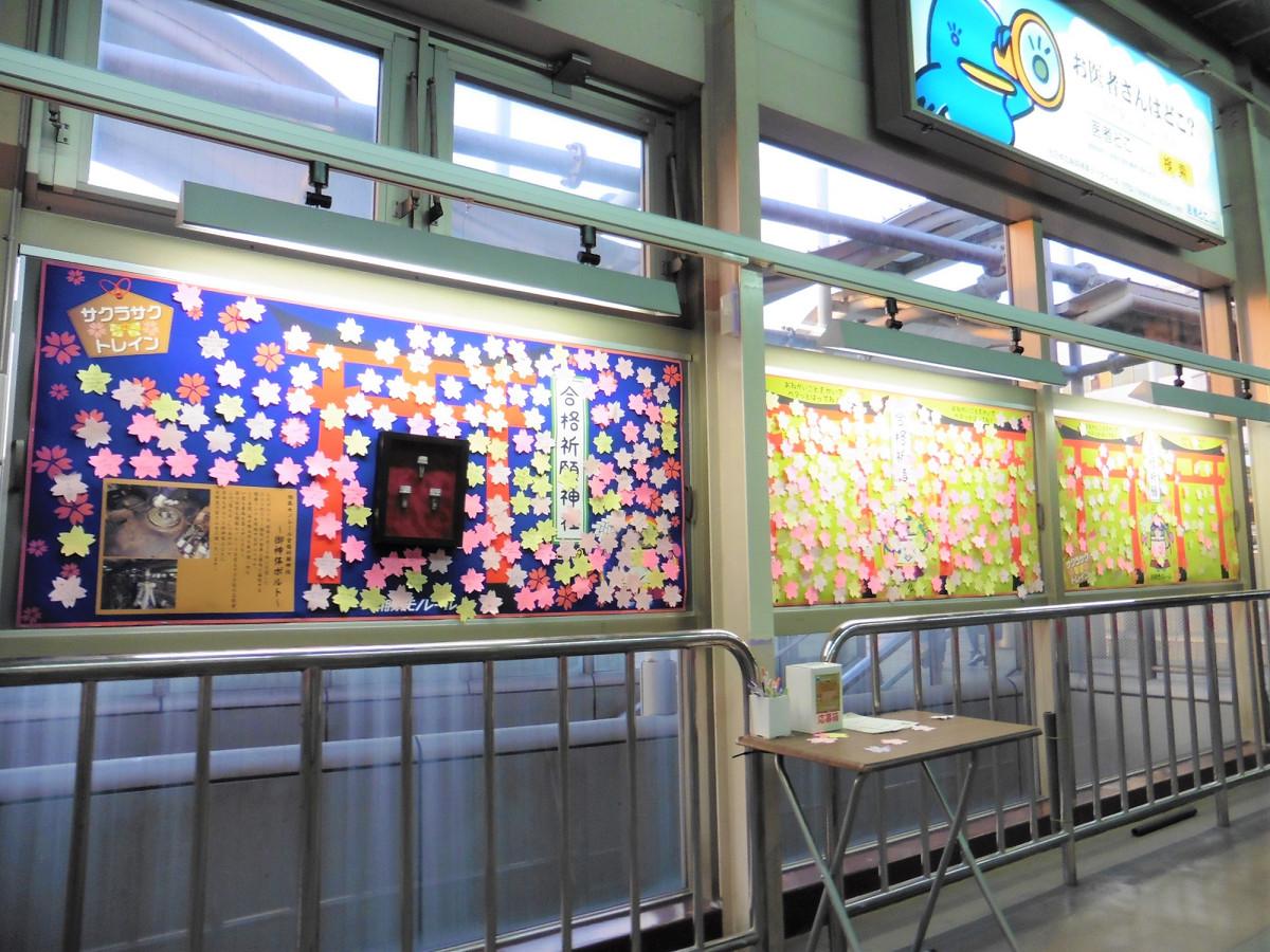 大船駅の降車ホーム側に設けられている合格祈願神社。サクラ型の付せんに願い事などを書いて祈願するという趣向になっています。ご神体は、2016年6月に引退した500形551編成の台車と車体を締結していたボルトです。