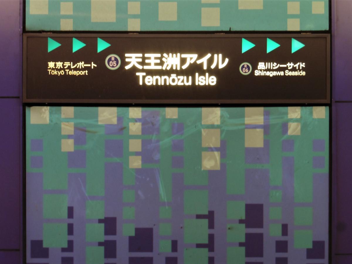 天王洲アイル駅の駅名標。りんかい線全8駅中、カタカナが付く駅は3つあり、下り方面では、東京テレポート、天王洲アイル、品川シーサイドの順で並びます。