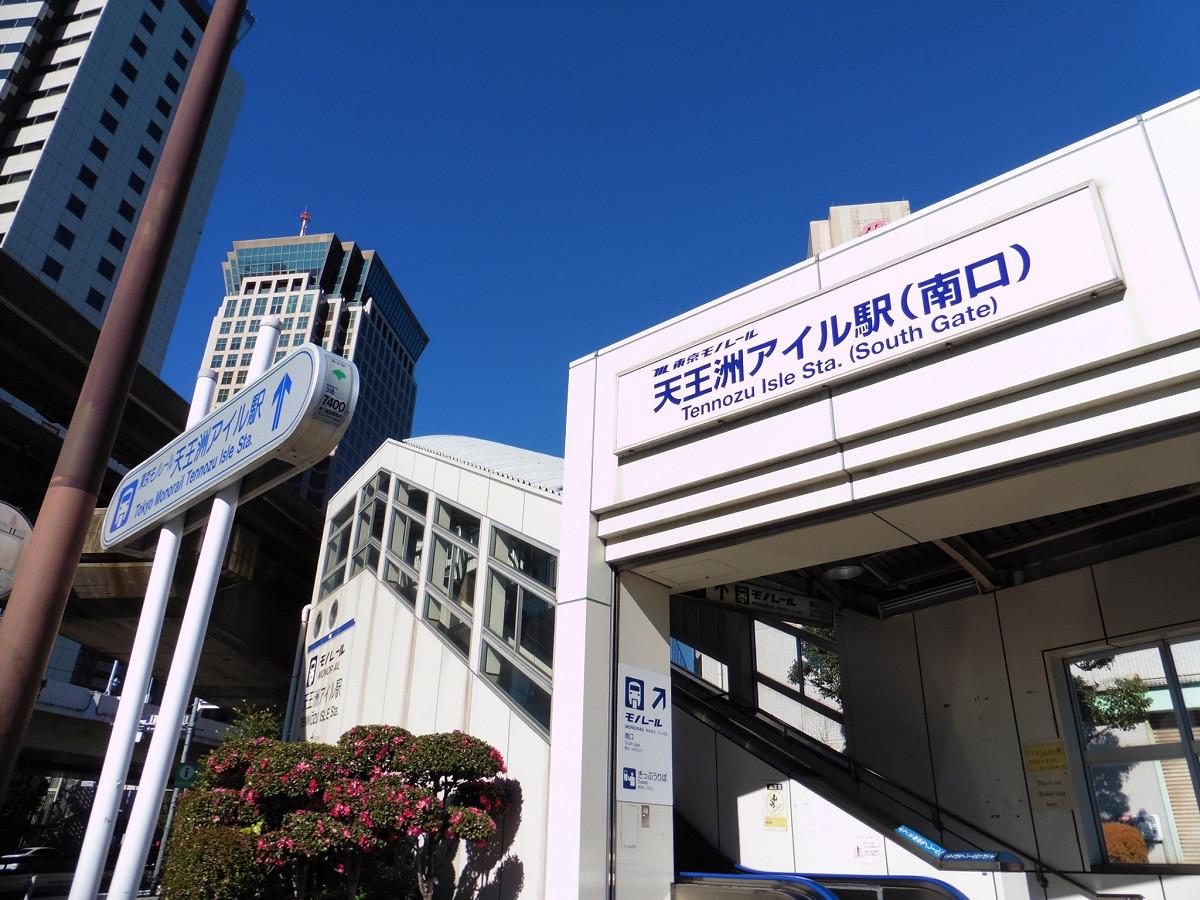 東京モノレールの天王洲アイル駅(南口)。りんかい線の駅(A出口)から100メートルほど離れています。