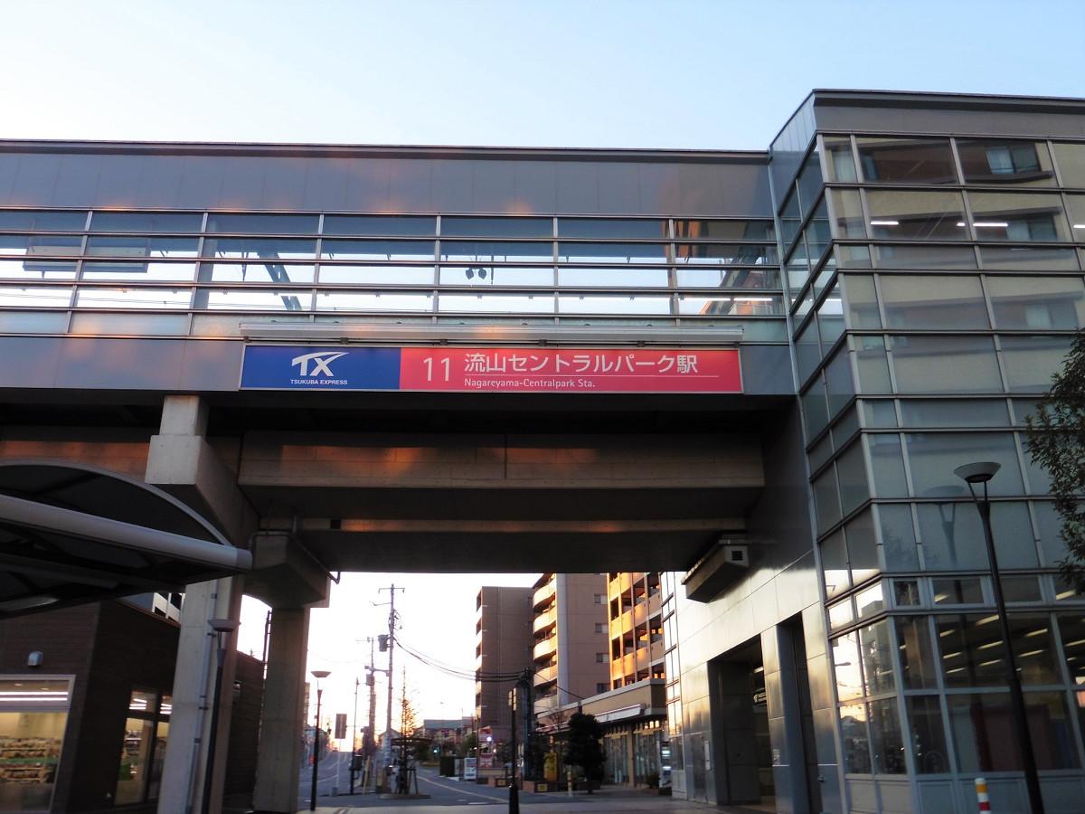 流山セントラルパーク駅外観。駅名が10文字と長めのため、駅名看板も横に長くなり、目立つ印象です。つくばエクスプレス線でこのほかにカタカナが付く駅としては、柏の葉キャンパス駅があります。