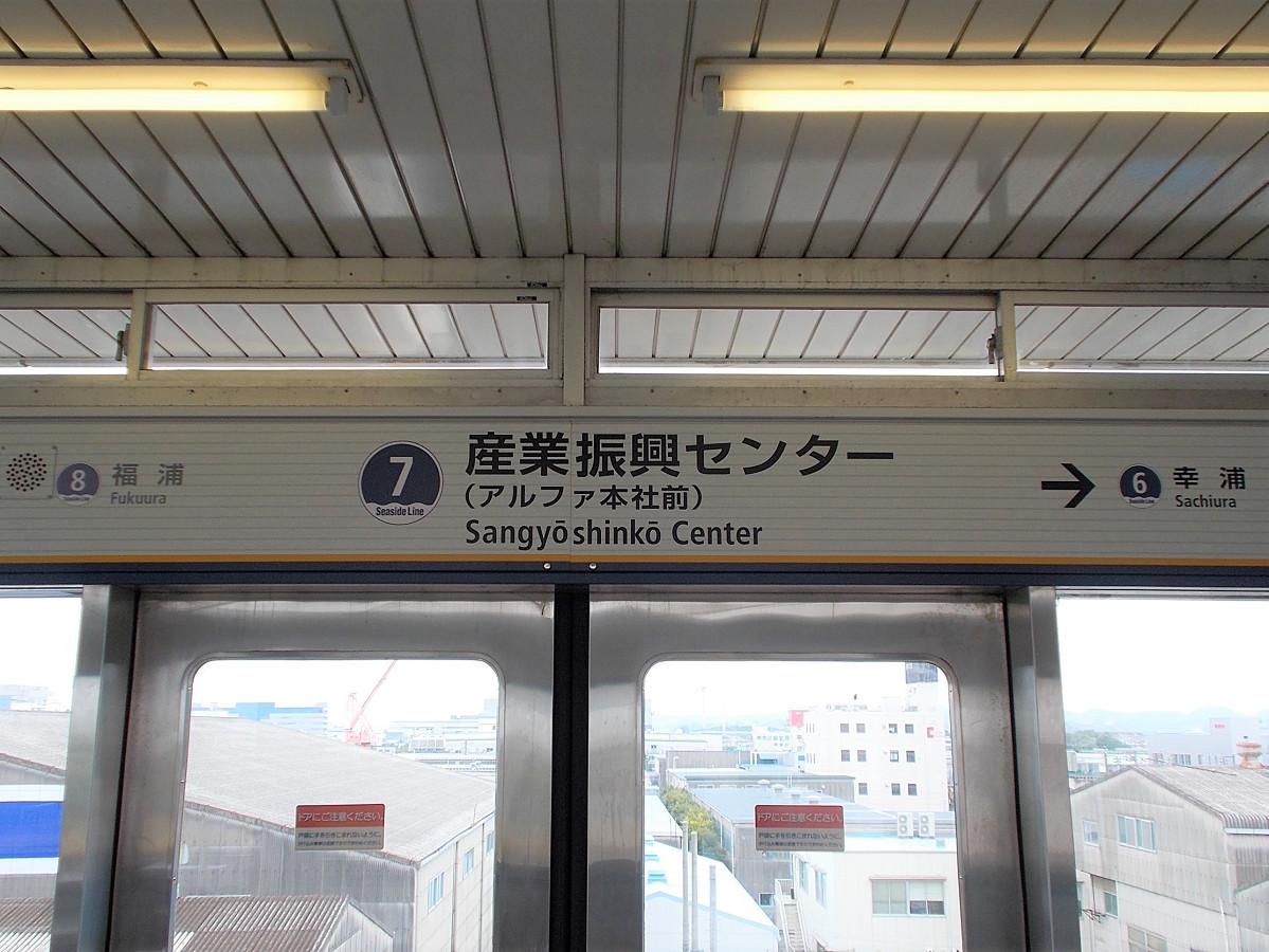横浜シーサイドライン産業振興センター駅の駅名表示。付近には、横浜市金沢産業振興センターがあり、駅名の根拠になっています。駅周辺は、機器メーカーなどの工場や社屋が多く見られ、産業集積地の趣があります。
