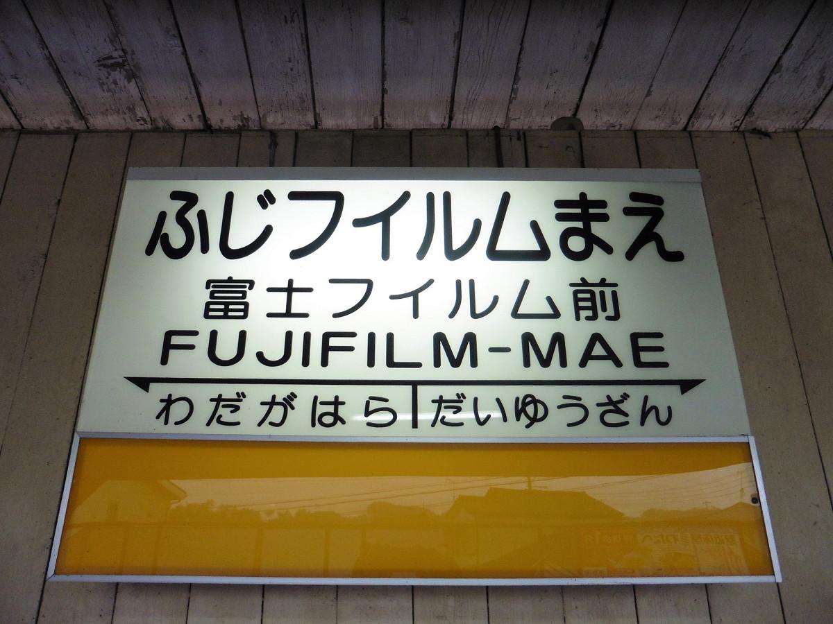 伊豆箱根鉄道富士フイルム前駅の駅名標。社名同様、フィルムの表記を「フイルム」としています。駅南側に、富士フイルム神奈川工場足柄サイトがあります。