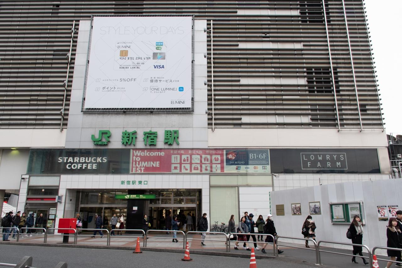 西武線が乗り入れる予定だった駅ビル、現在のルミネエスト新宿。右側の「LOWRYS FARM」の看板がある付近に改札が設置され、2階部分に線路が接続される計画でした