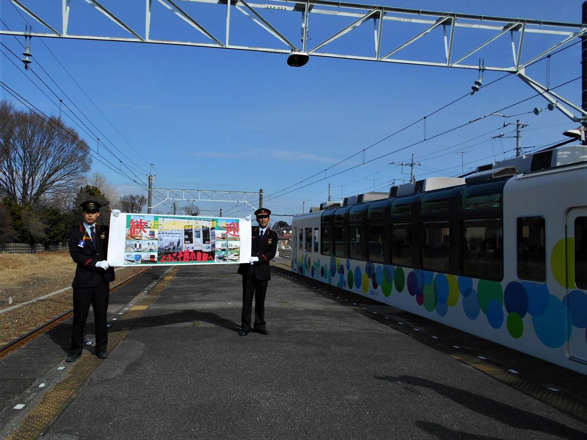 西小泉駅ホーム東側にて。発車時刻ギリギリまで、このように横断幕を広げてくださいました。