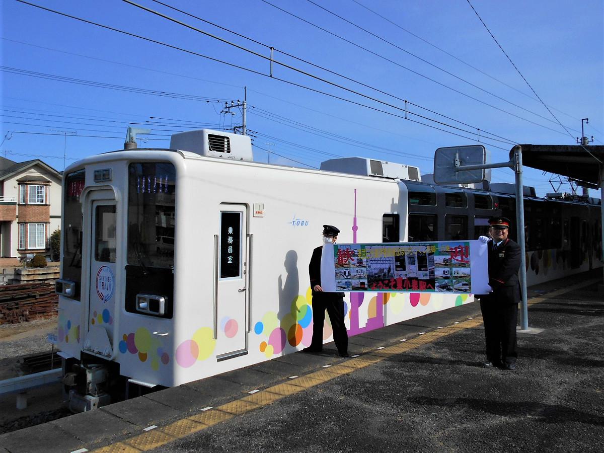 東小泉駅での様子。横断幕のデザインは、西小泉駅と共通でした。