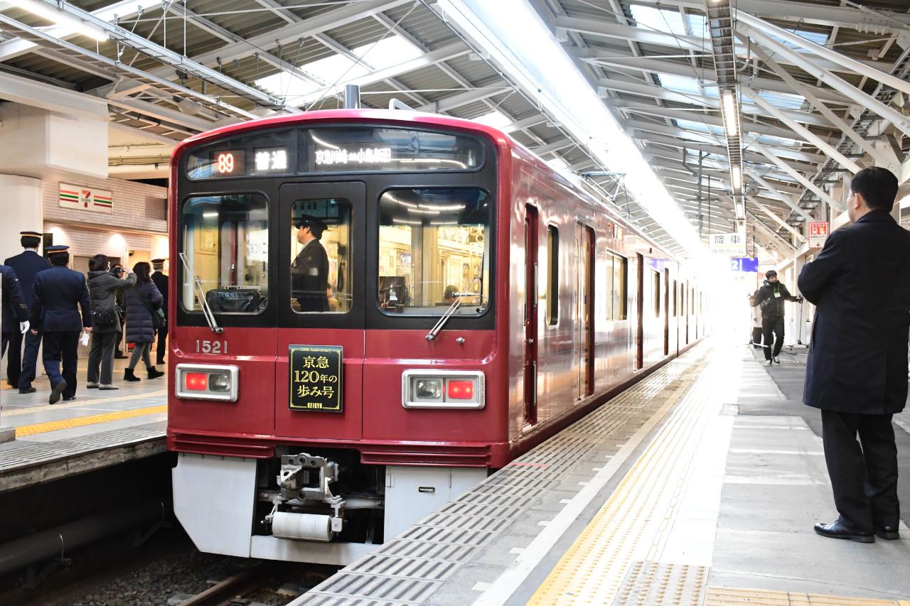 大師線の運用に就く「京急120周年の歩み号」。京急の歴史は、この大師線から始まりました