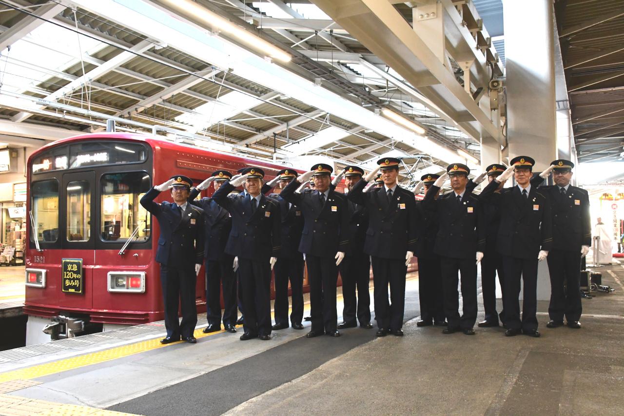 式典には、京急線の運行を支える全16駅長も参列していました