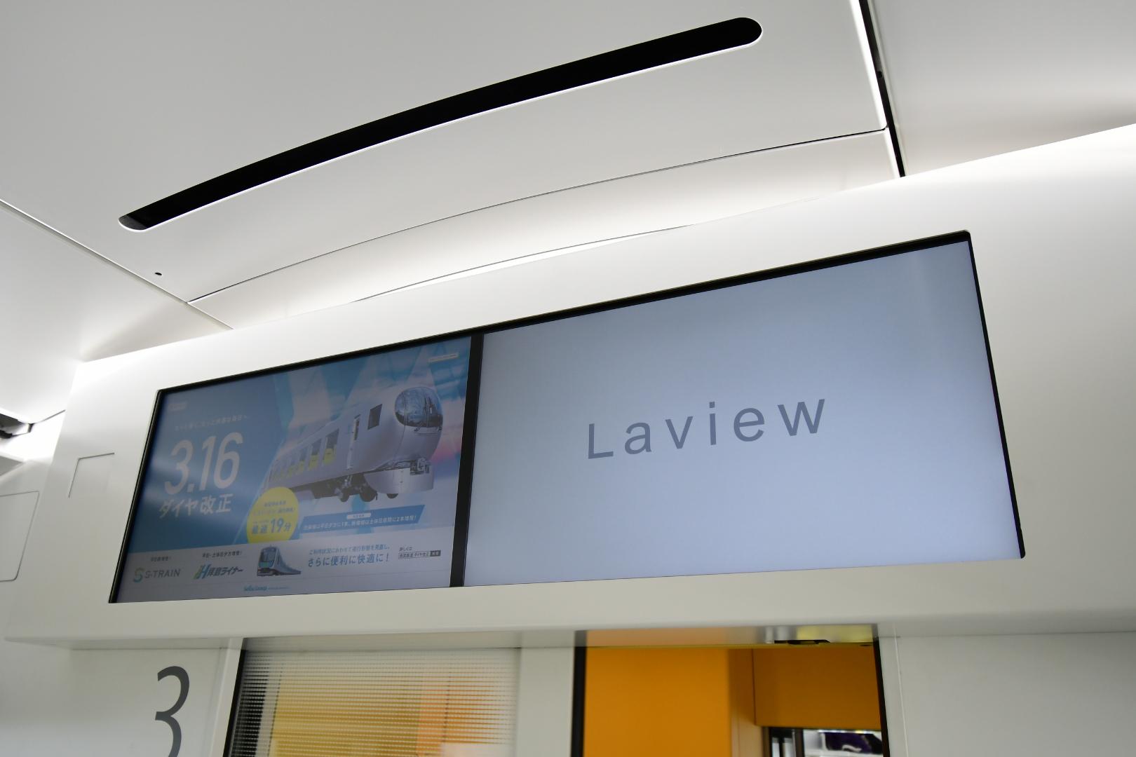 通路上には23インチの大型車内ビジョンが2枚。広告や停車駅案内などのほか、前面展望映像が放映されます
