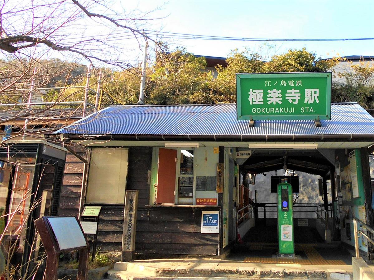 極楽寺検車区でのイベント開催日(2018年12月1日)時点での駅舎外観。新駅舎は写真の左側に設置されました。