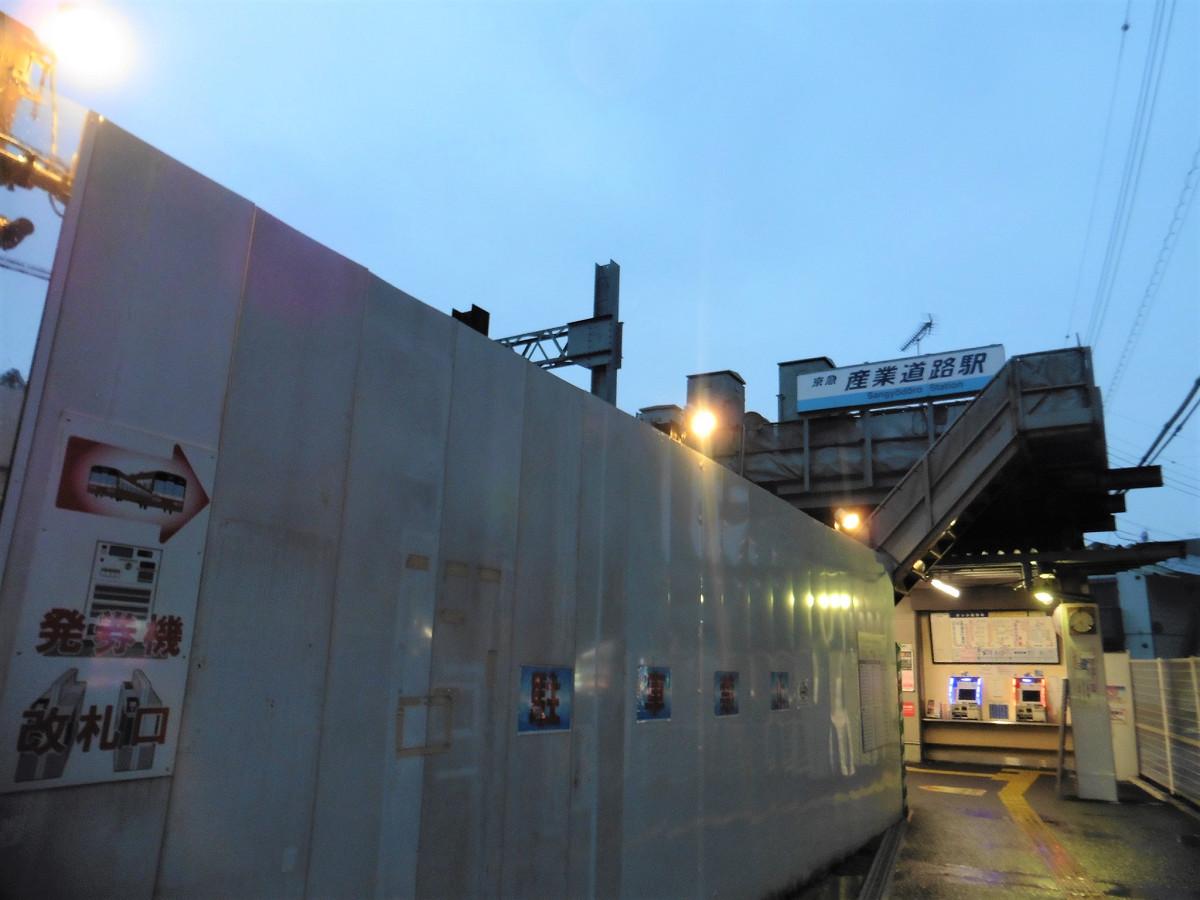 産業道路駅外観。地上駅舎は、地下化の前と後で特に大きな変化は見られませんでした。「産業道路」の駅名は、京急創立120周年記念事業の一環として、変更されることが決まり、2020年3月には「大師橋」(だいしばし)に。現行の駅舎ともども、この駅名看板も見納めになります。
