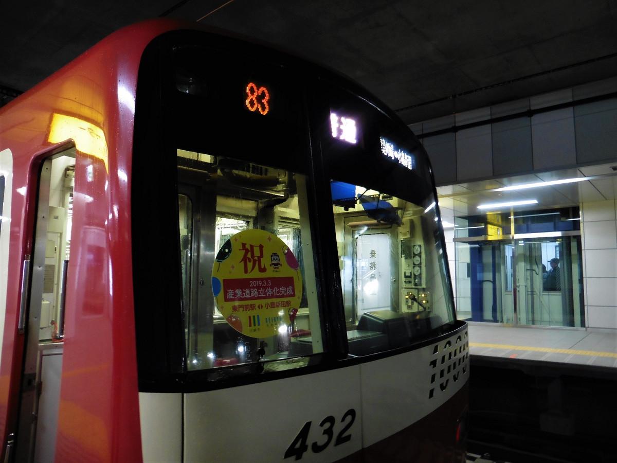 「産業道路立体化完成」を記念したヘッドマーク掲出列車も運行しました。
