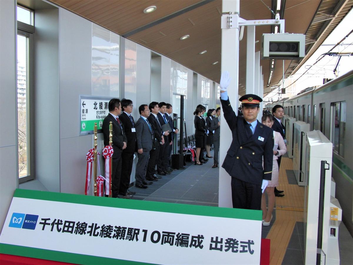 3月15日に北綾瀬駅で行われた10両編成出発式の様子。北千住駅務管区長が出発合図を担当しました