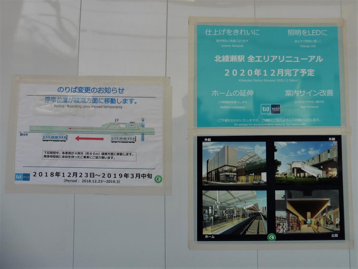 北綾瀬駅ホーム壁面には、10両編成の運転開始に伴う各種案内のほか、同駅のリニューアル工事の概要を紹介する掲示物も貼り出されていました。