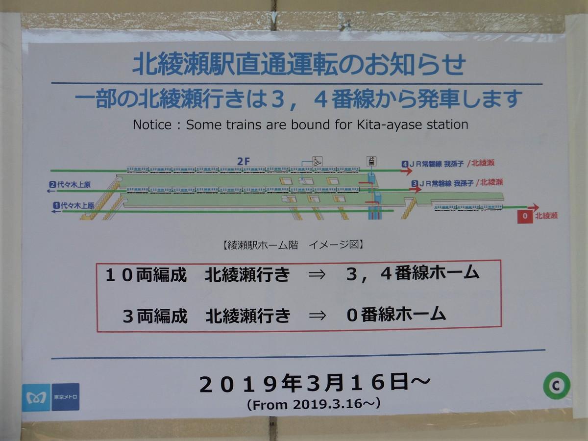 こちらは綾瀬駅ホームでの案内。10両編成の列車は3・4番線が使われ、千代田線北千住駅方面からは乗り換え不要で北綾瀬駅に行けるようになりました。3両編成の発着番線はこれまで同様、0番線です。