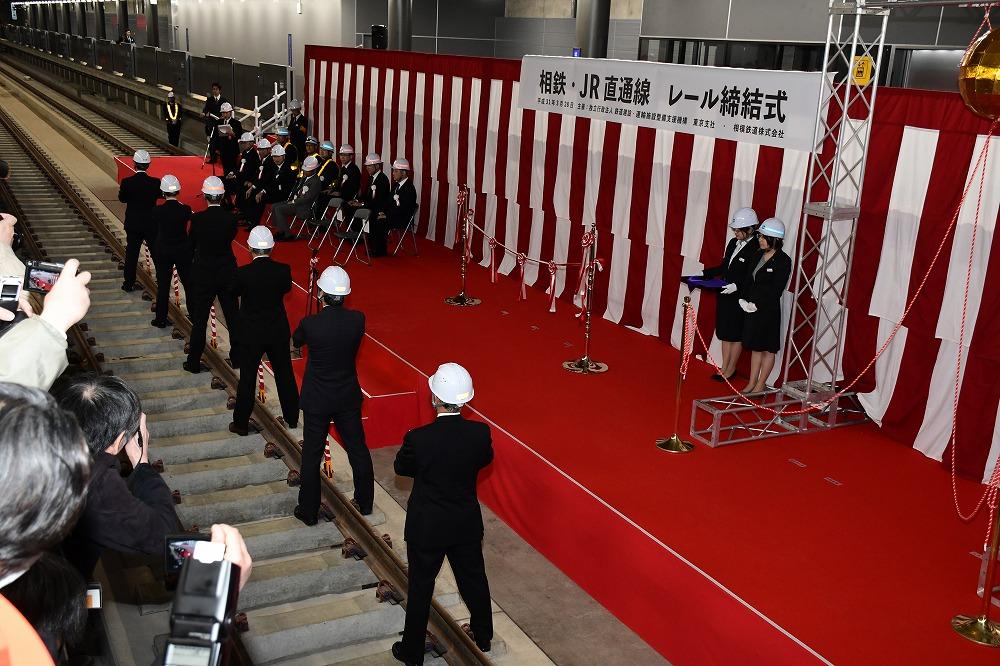 鉄道・運輸機構東京支社支社長の堀口知巳氏や、相鉄の代表取締役社長である滝澤秀之氏らにより、レールを締結