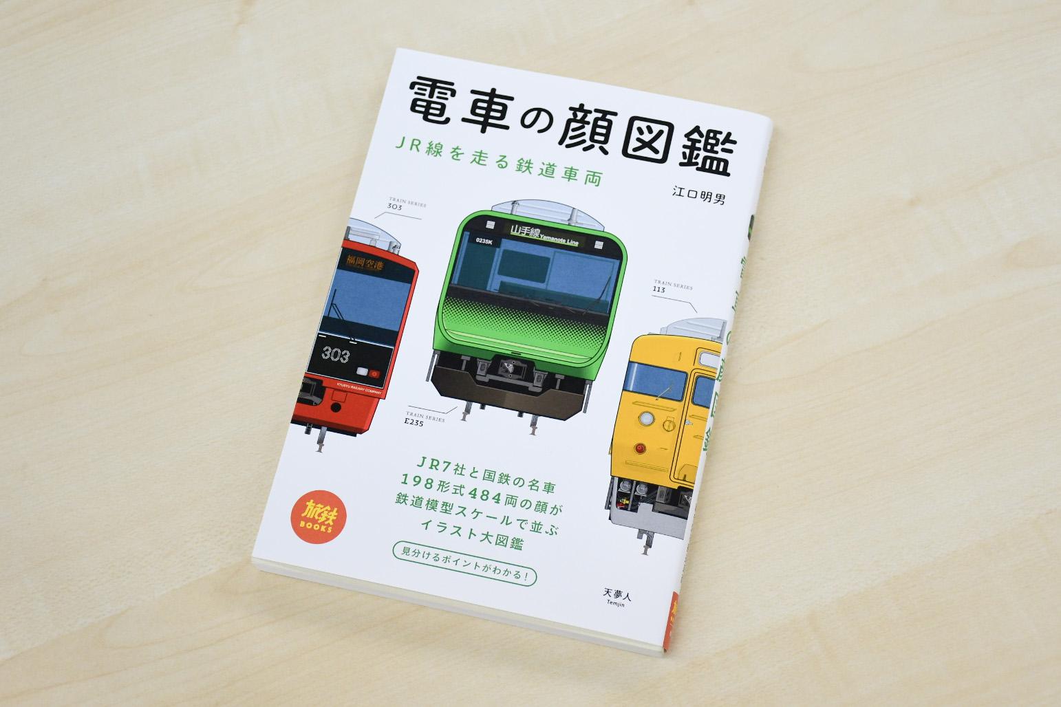 江口明男さん著・画 「電車の顔図鑑 JR線を走る鉄道車両」
