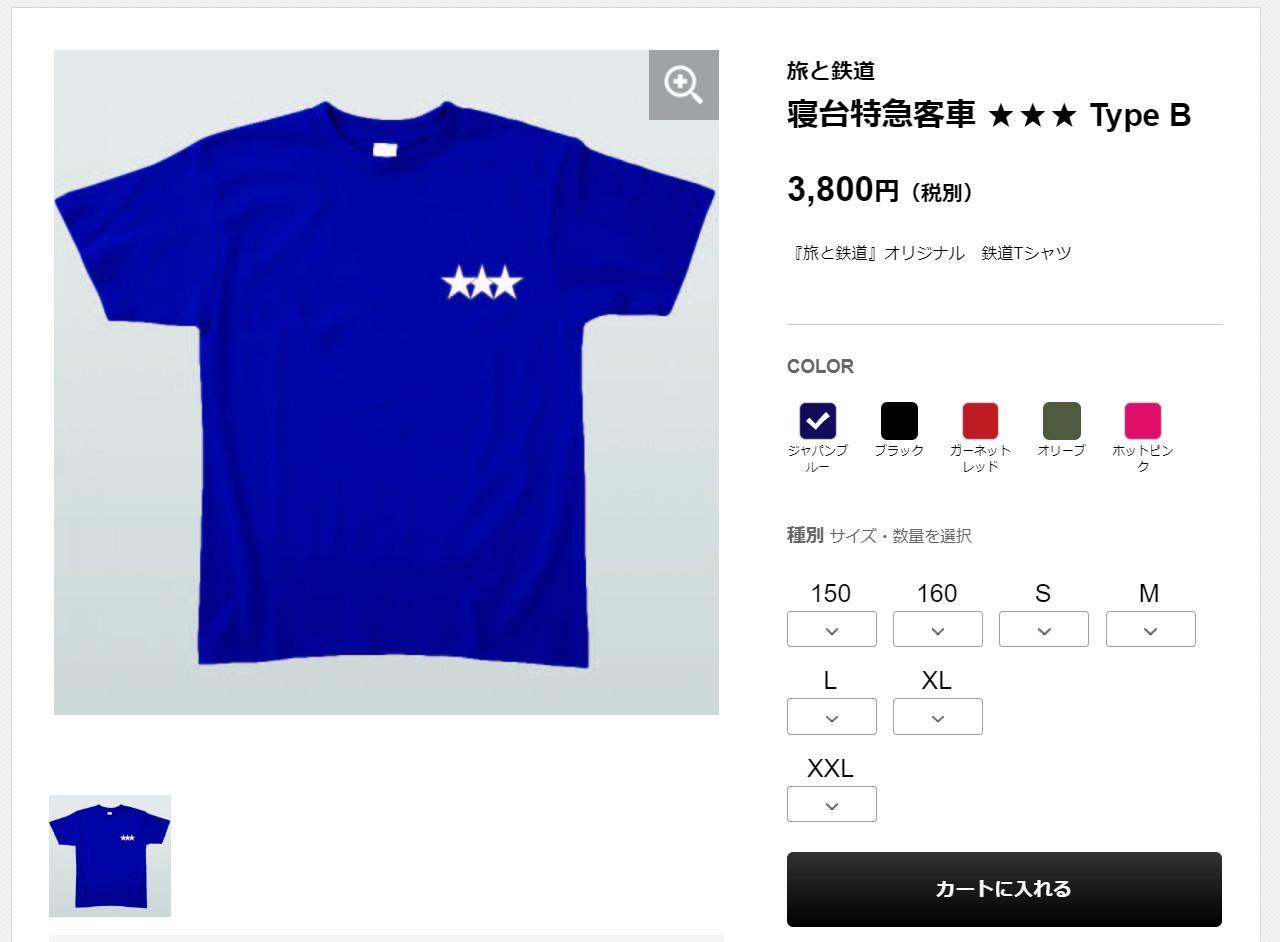 2段式寝台客車を表すマークのTシャツ。こちらは7サイズ・5色から選ぶことができます